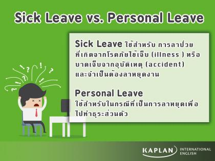 THAi-TeachinEnglish-SICk